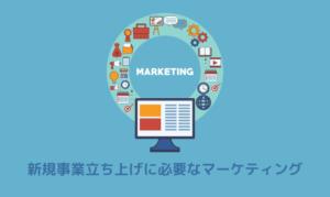 新規事業に必要なマーケティング