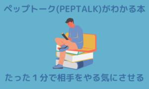 ペップトーク(PEPTALK)がわかる本
