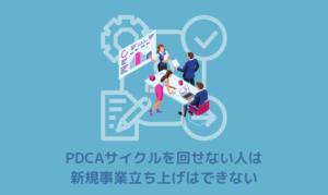 新規事業の会議でPDCAサイクルを回す様子